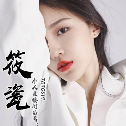 筱瓷℃✨声音的温度的美女秀场
